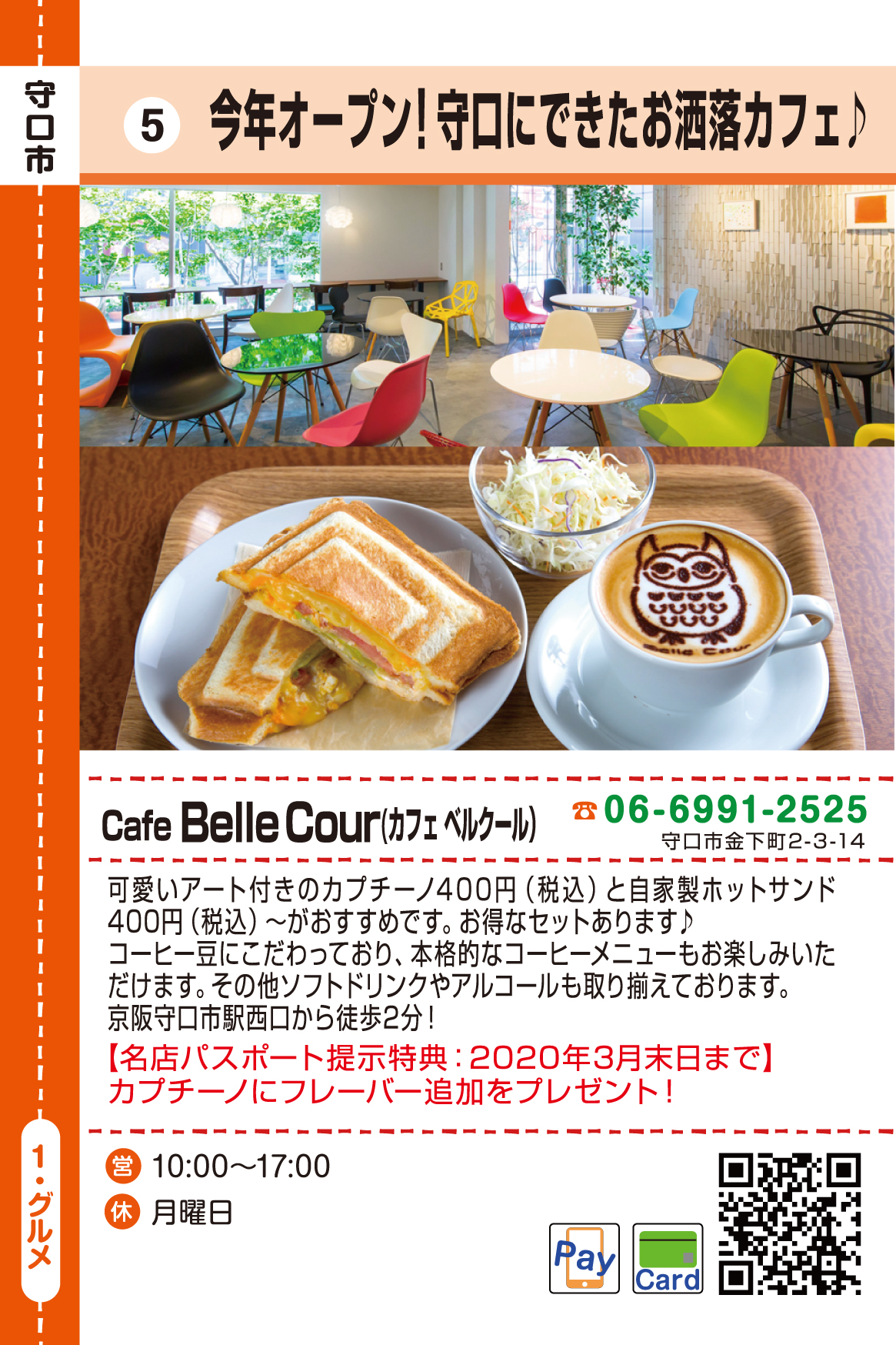 Cafe  Belle Cour(カフェ ベルクール)