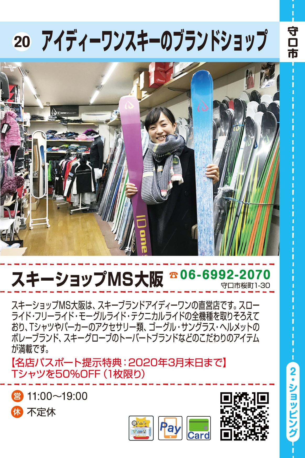 スキーショップMS大阪