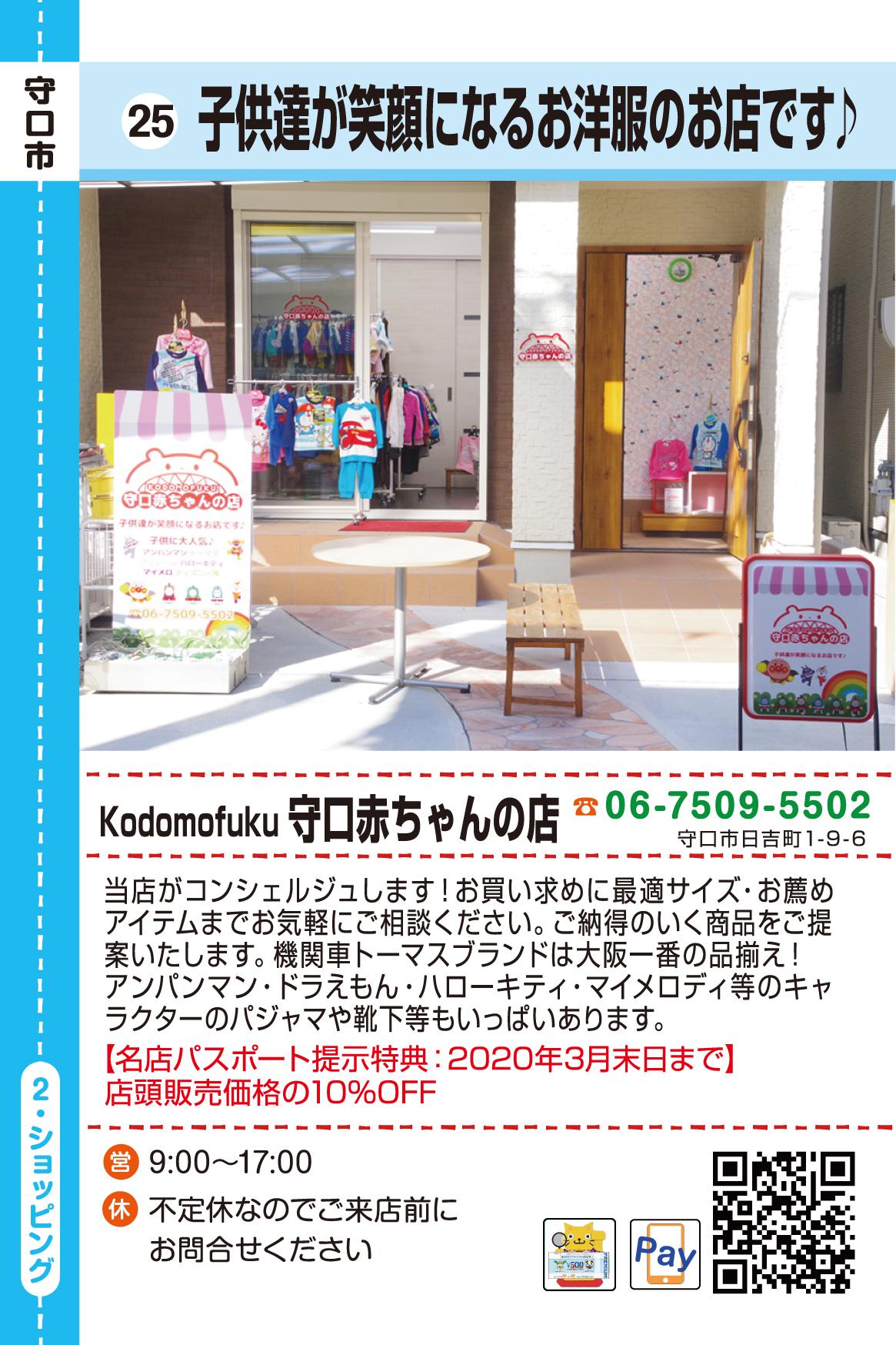 Kodomofuku 守口赤ちゃんの店