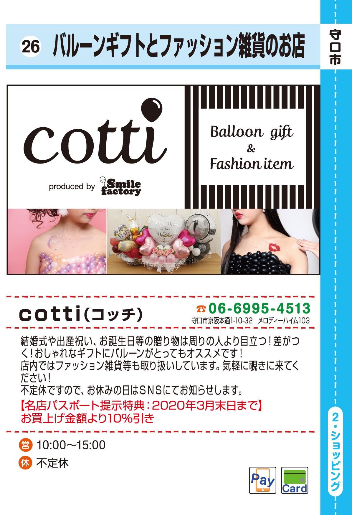 cotti(コッチ)