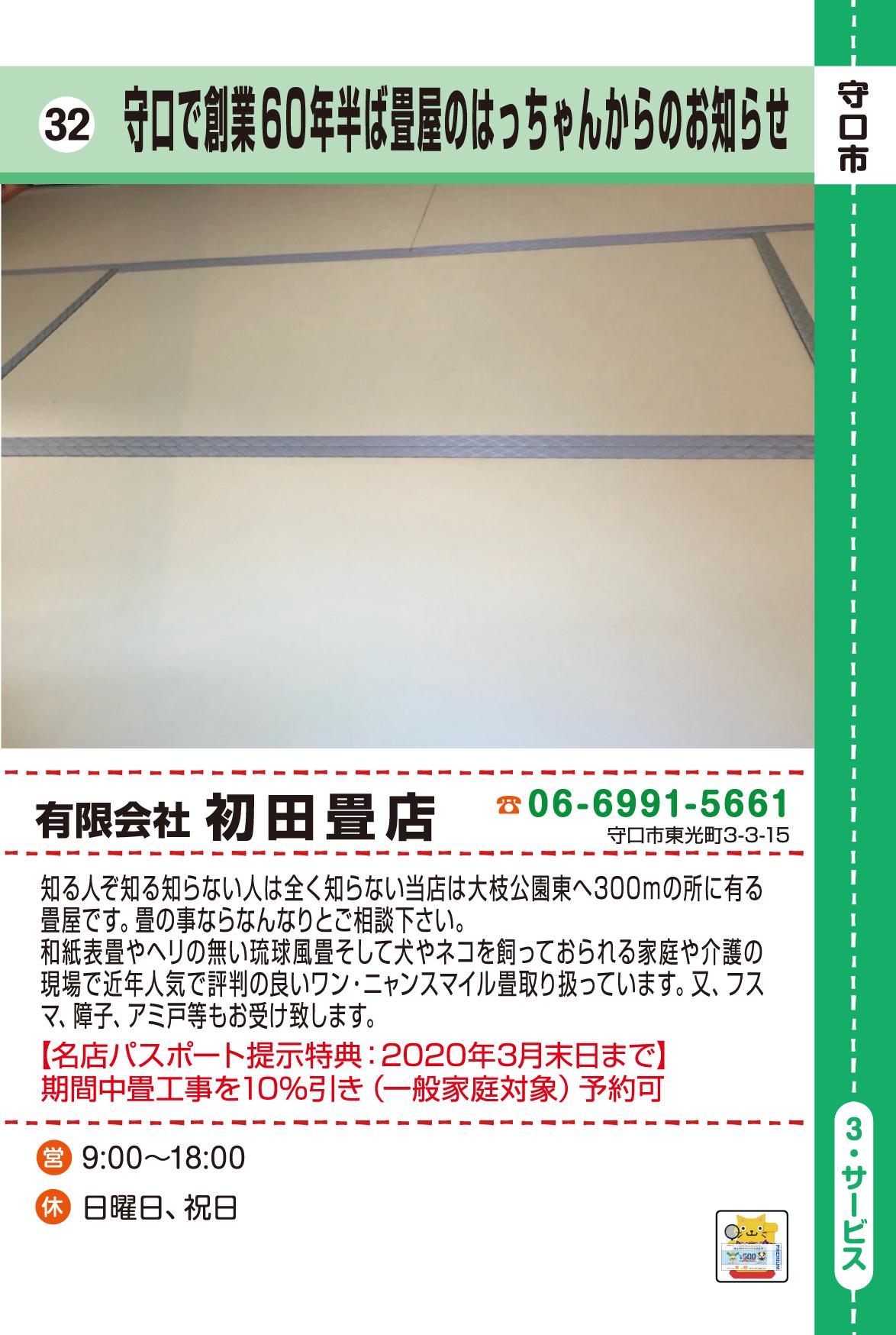 有限会社初田畳店