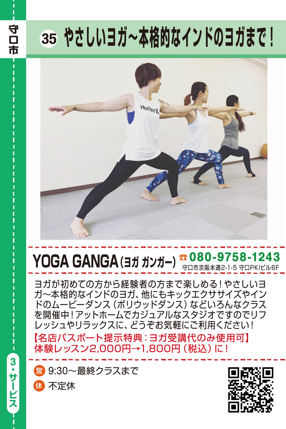 YOGA GANGA(ヨガ ガンガー)