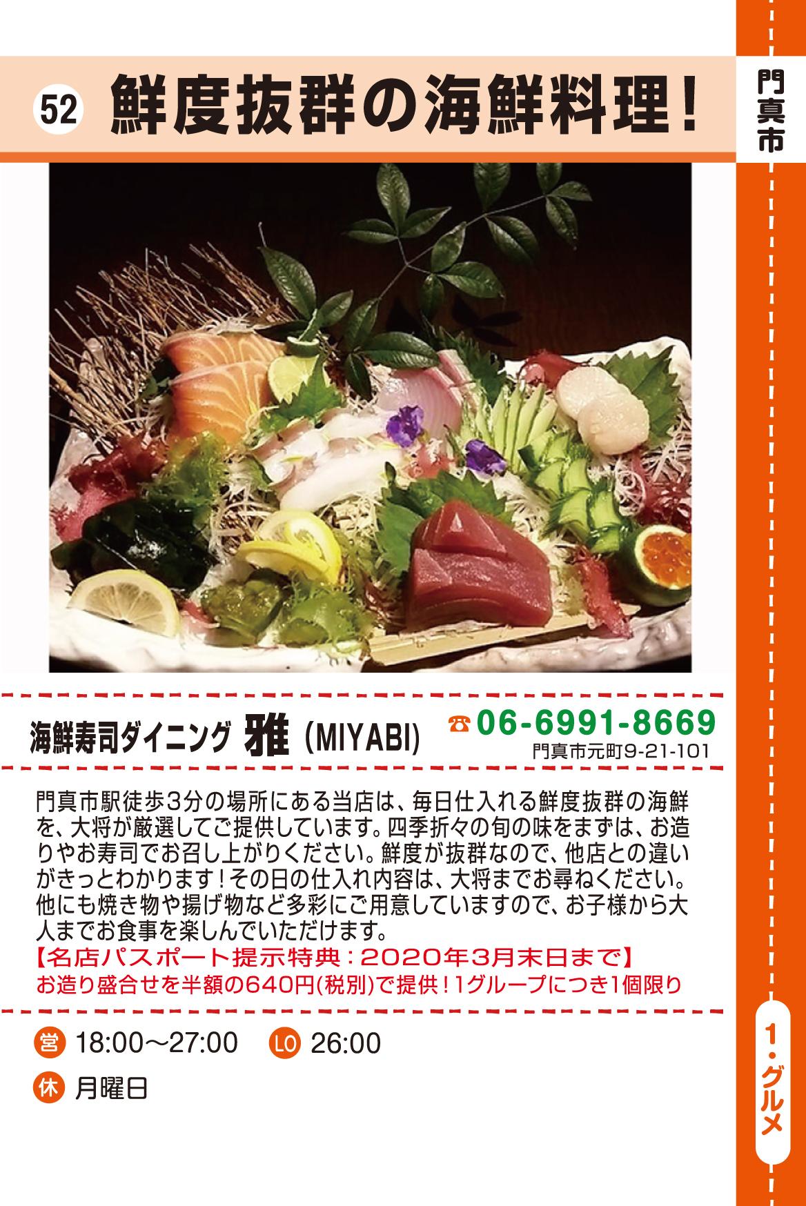 海鮮寿司ダイニング 雅(MIYABI)