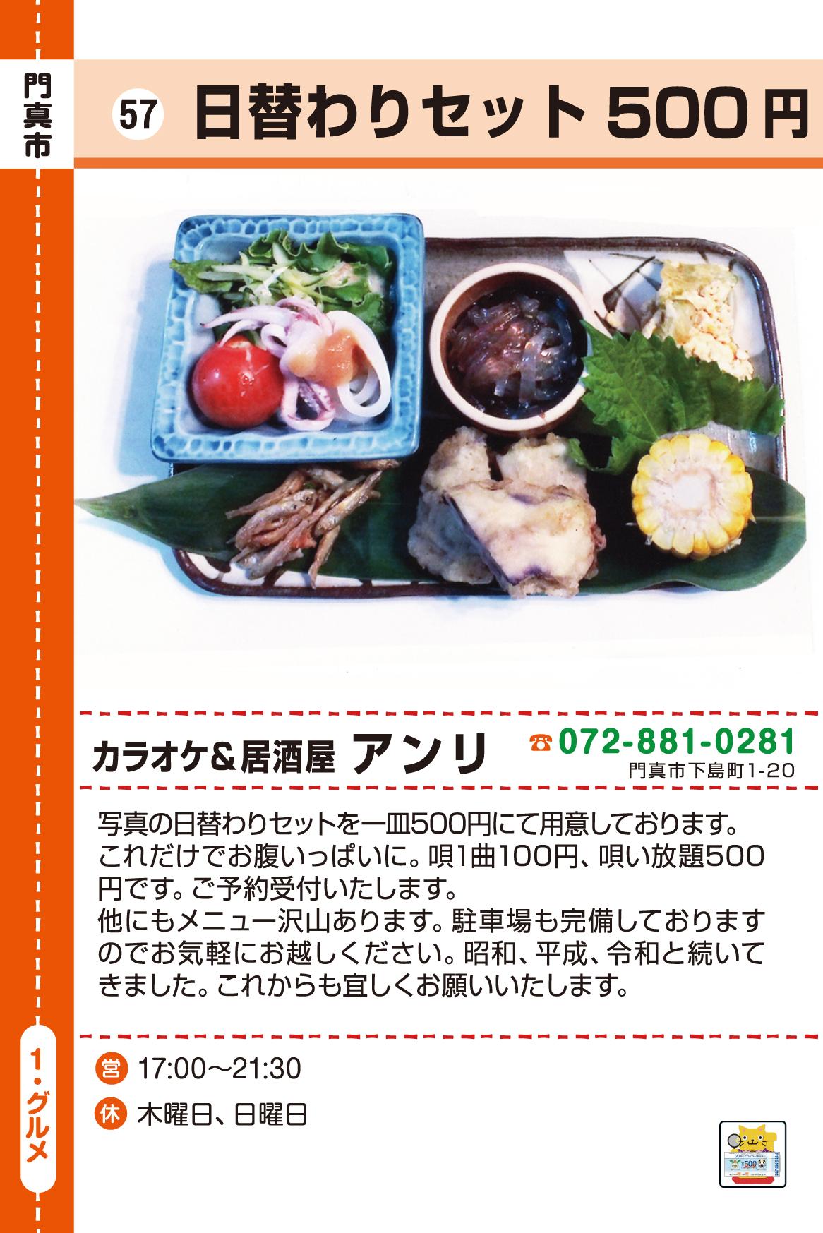 カラオケ&居酒屋 アンリ