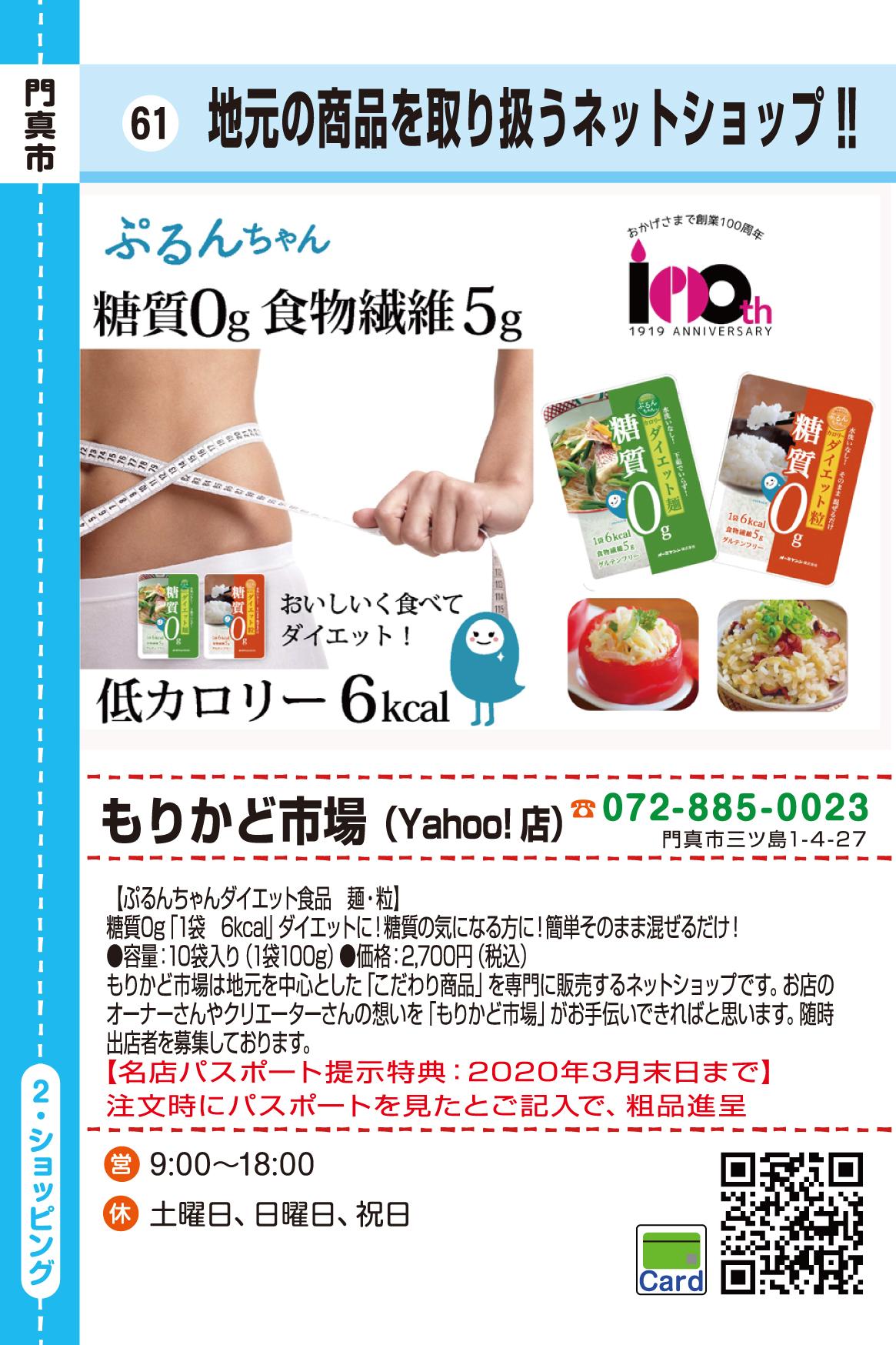 もりかど市場(Yahoo!店)