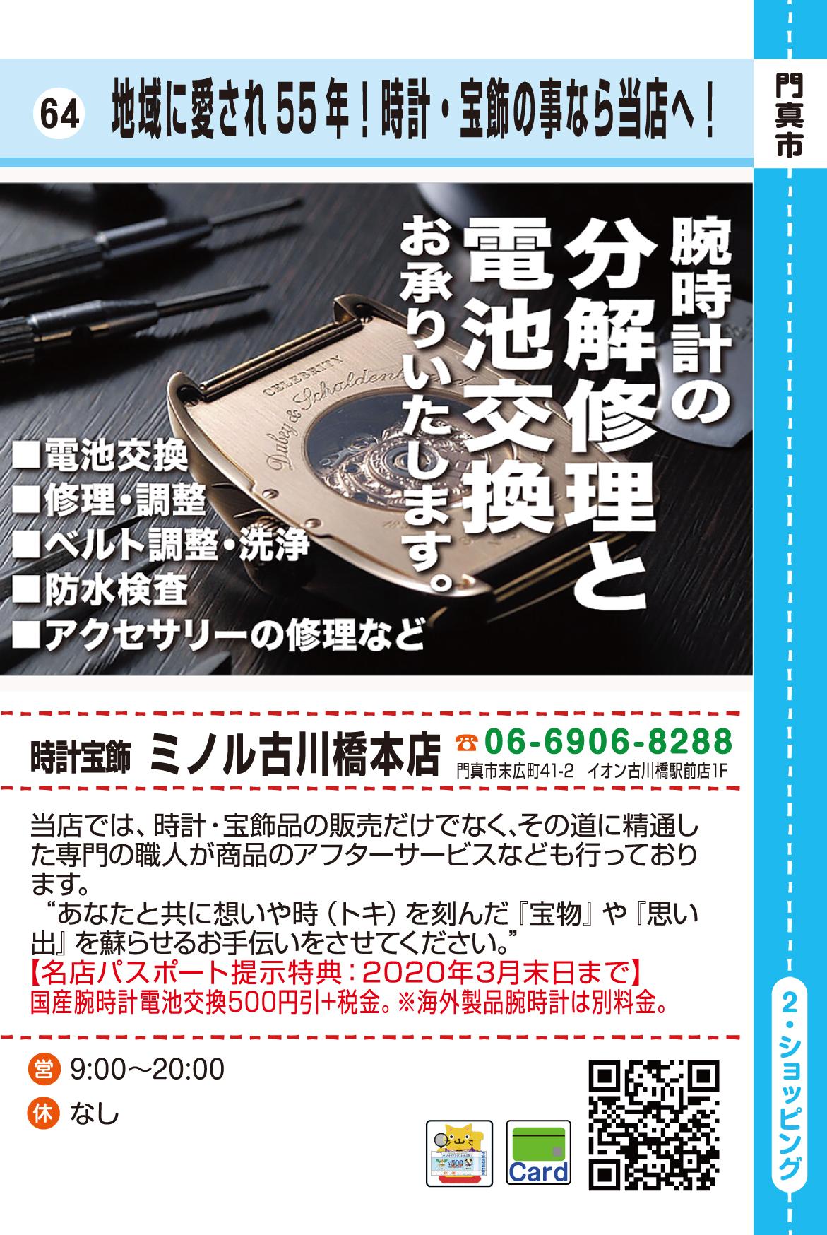 時計宝飾 ミノル古川橋本店