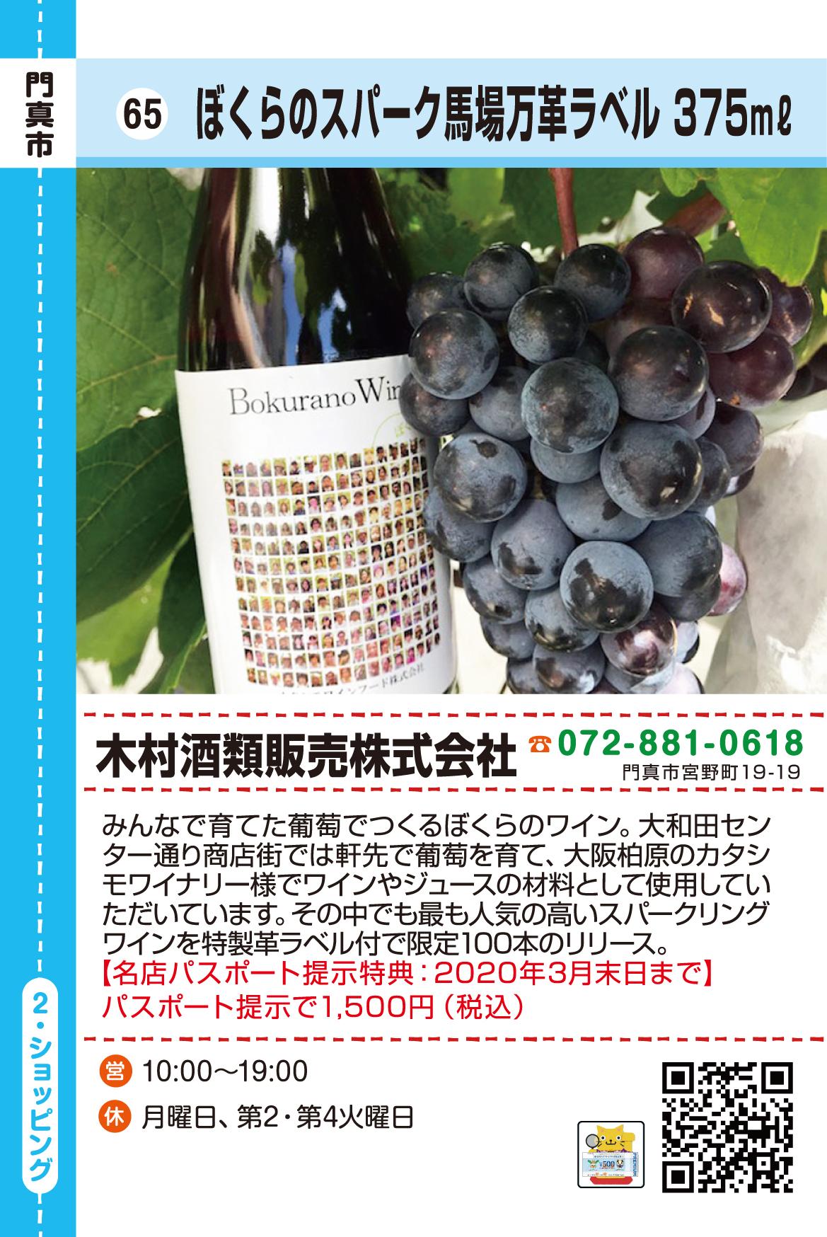 木村酒類販売株式会社