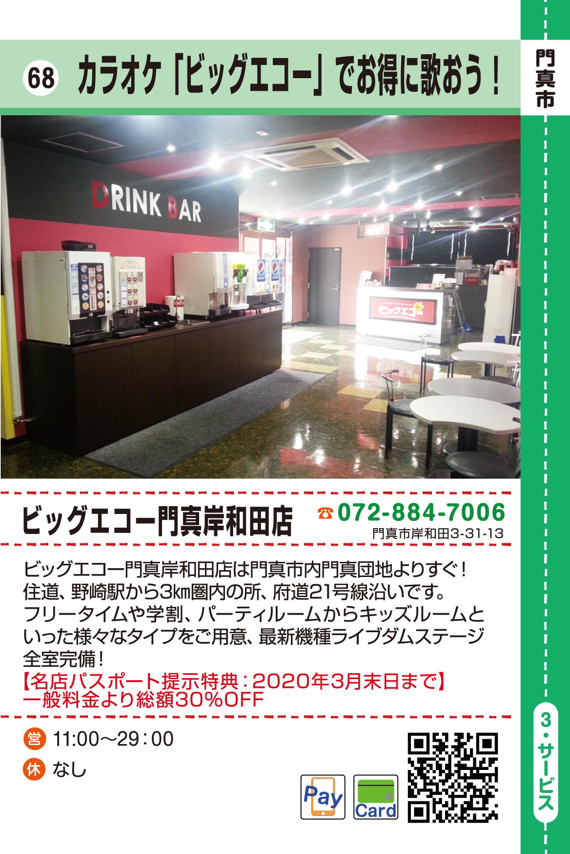 ビッグエコー門真岸和田店