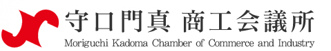 守口門真商工会議所 Moriguchi Kadoma Chamber of Commerce and Industry